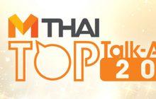 ถ่ายทอดงาน MThai Top Talk-About 2016