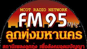ลูกทุ่งมหานคร 95.00 FM