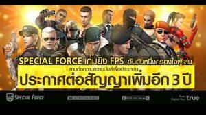 ครบรอบ 12 ปี Special Force สานต่อความมันส์ประกาศต่อสัญญาเพิ่ม 3 ปี