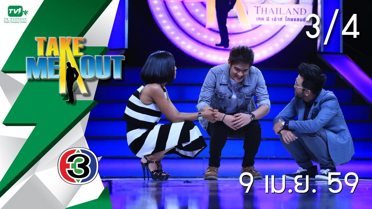 Take Me Out Thailand S10 ep.1 โอม-ต้อง 3/4 (9 เม.ย. 59)