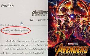 ลางานไปดู Avengers: Infinity War!! นักข่าวคนดังแชร์จดหมายลางานลูกน้องที่ได้ใจแฟนหนัง