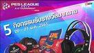 โคตรคูล! PES LEAGUE ASIA 2v2 Tournament ของแจกเพียบ ห้ามพลาดนะ!