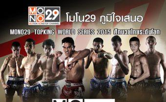 รอบ 8 คน ยิงตรงจากจีน กับ MONO29 TOPKING WORLD SERIES 2015