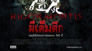 rigor-mortis-thai-poster