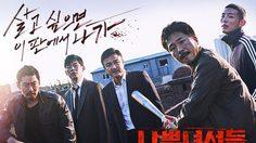 เรื่องย่อซีรีส์เกาหลี Bad Guys: City of Evil