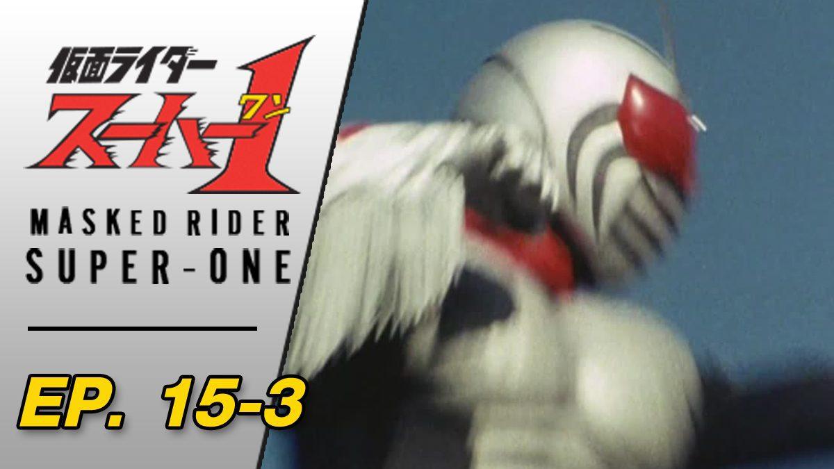 Masked Rider Super One ตอนที่ 15-3