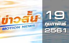 ข่าวสั้น Motion News Break 2 19-02-61