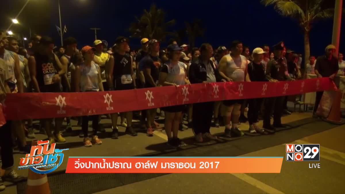 วิ่งปากน้ำปราณ ฮาล์ฟ มาราธอน 2017