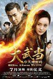 Wu Dang 7 อภินิหาร สะท้านบู๊ตึ๊ง