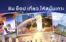 "MONO29 เปิดให้ผู้ชมร่วมสนุก ลุ้นทริป ""Luxury Singapore"""