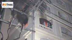 ชาวบ้านหนีตายกลางดึก หลังเกิดเหตุเพลิงไหม้คอนโดดังเมืองพัทยา