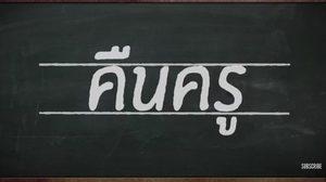 6 ข้อทดสอบความรู้ ว่าสิ่งที่เรียนมา คืนครูไปหมดแล้วหรือยัง?