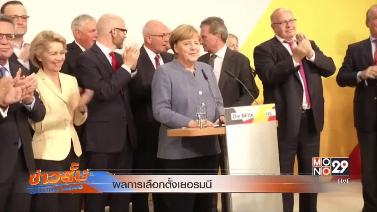 ผลการเลือกตั้งเยอรมนี