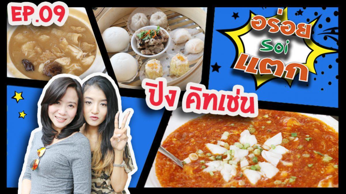 """ไปชิมเมนูรสชาติร้านอาหารจีน ที่ย่านทองหล่อที่ร้าน """"Ping Kitchen"""" อเวนิว - อร่อยซอยแตก Ep.09"""