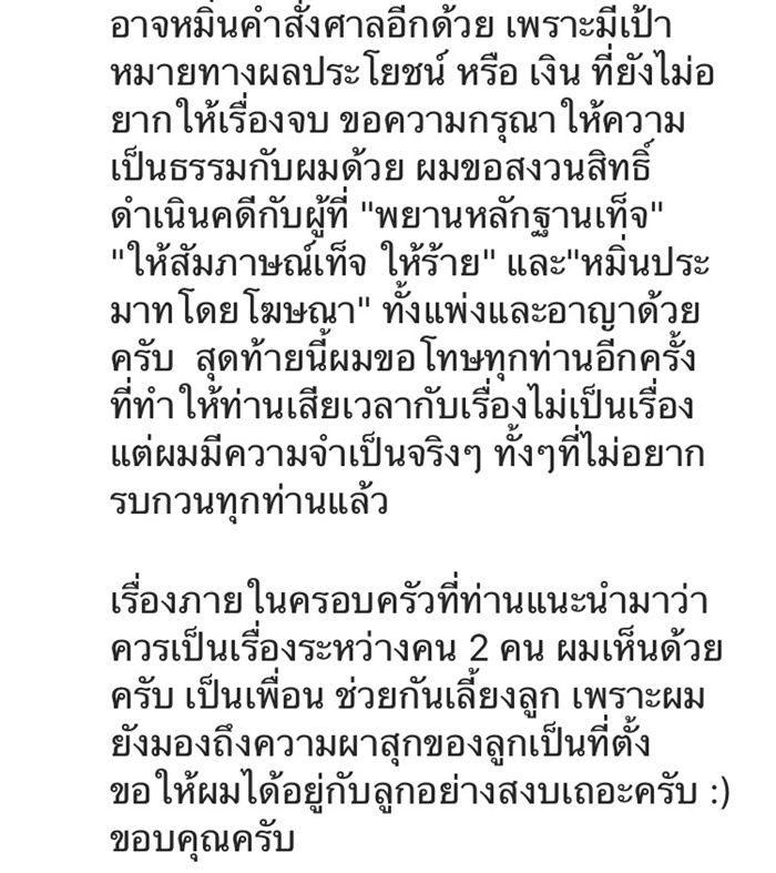 ทิม พิธา ชี้แจงเรื่องคดี