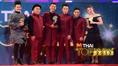 เก่ง ธชย-พลอยชมพู นำทีมคนดัง รับรางวัล MThai Top Talk-About 2017