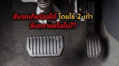 ขับรถ เกียร์ออโต้ โดยใช้ 2 เท้า อันตรายหรือไม่??