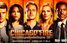 Chicago Fire หน่วยผจญเพลิงเย้ยมัจจุราช ปี 5