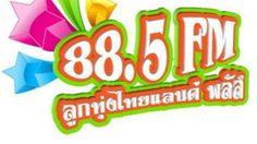 88.5 ลูกทุ่งไทยแลนด์พลัส