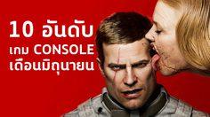 10 อันดับ เกมใหม่ PC-CONSOLE น่าสนใจประจำเดือนมิถุนายน