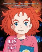 Mary and The Witch's Flower แมรี่ ผจญแดนแม่มด