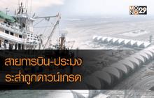 สายการบิน-ประมงไทยระส่ำถูกดาวน์เกรด