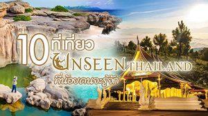 ตามไปดู 10 ที่เที่ยวอันซีนเมืองไทยที่น้อยคนจะรู้จัก