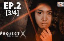 Project X แฟ้มลับเกมสยอง EP.02 [3/4]
