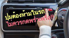10ปุ่มต้องห้ามในรถ ไม่ควรกดพร่ำเพรื่อ อาจมีภัยแก่คุณ