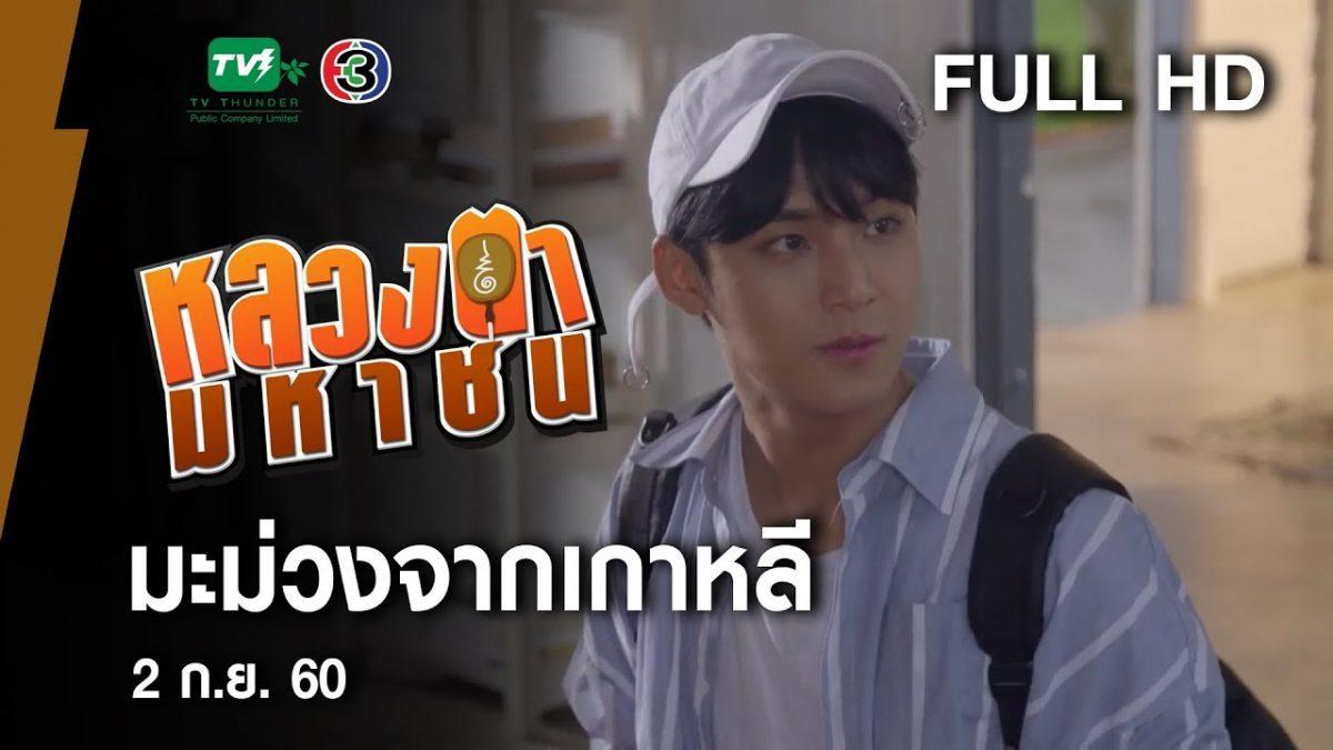 มะม่วงจากเกาหลี - หลวงตามหาชน Season 10 (2 ก.ย.60) [FULL HD]