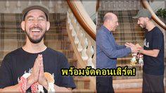 """ไมค์ ชิโนดะ มาแล้ว! เปิดใจ """"ตื่นเต้นที่จะมีคอนเสิร์ตในเมืองไทยในฐานะศิลปินเดี่ยว"""""""