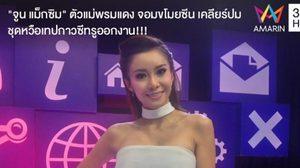 จูน แม็กซิม เคลียร์ปม เทปกาวฉาวบนพรมแดง ในเรื่องร้อนออนไลน์