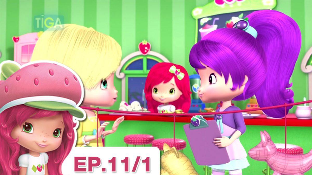 Strawberry Shortcake  EP.11/1