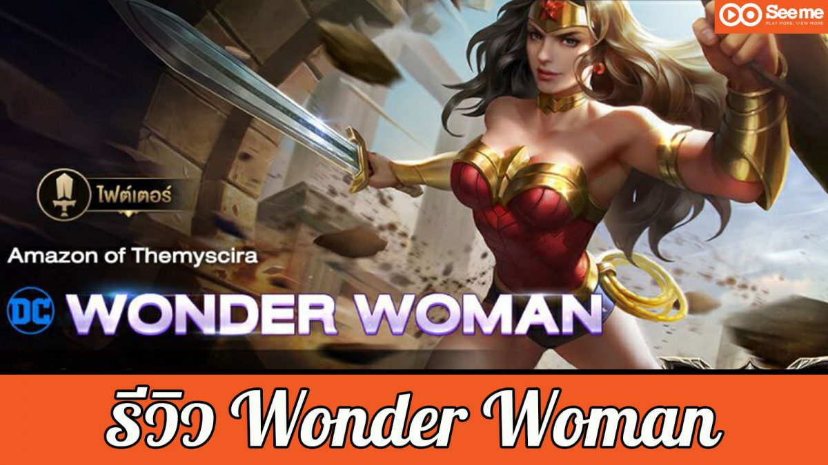 ROV : Wonder Woman รีวิว