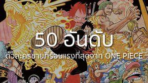 One Piece กับ 50 อันดับตัวละครฝ่ายชายที่แฟนๆ ชื่นชอบมากที่สุด