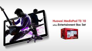 ยลโฉม Huawei MediaPad T3 10 พร้อม Box Set ชุดใหญ่ ใส่ความบันเทิงเกินขีดจำกัด