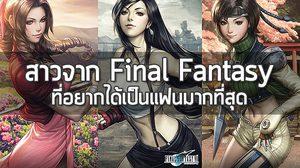 5 อันดับสาวๆ จาก Final Fantasy ที่เกมเมอร์อยากได้เป็นแฟนมากที่สุด