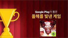 Devilian คว้ารางวัล เกมสวยสุดอลังแห่งปี จาก Google Play ที่เกาหลี
