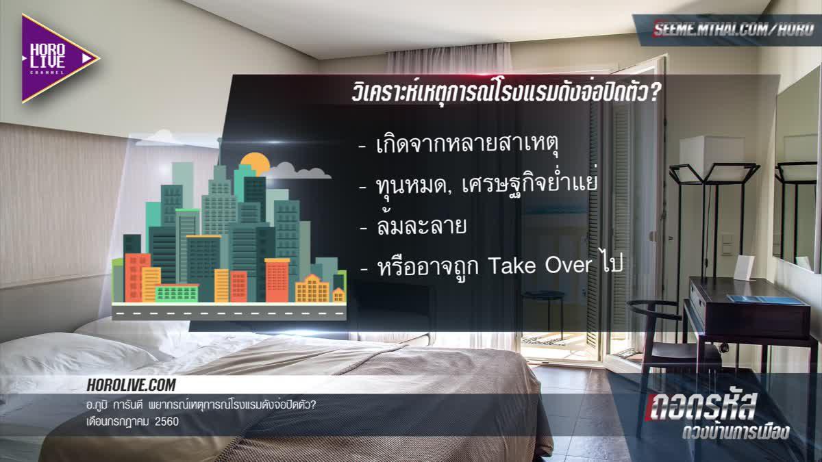 กิจการโรงแรมมีโอกาสเจ๊ง...จับตาธุรกิจประเทศไทย