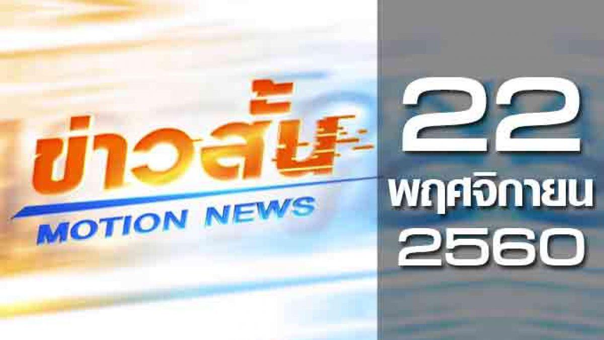 ข่าวสั้น Motion News Break 2 22-11-60