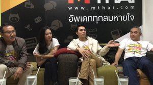 """ผู้กำกับ-นักแสดง """"Thailand Only #เมืองไทยอะไรก็ได้"""" เผย…คุยไทยคำ จีนคำ นี่แหละสีสันของเรื่อง !"""