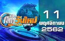เปิดโลกวันใหม่ Welcome World 11-11-62