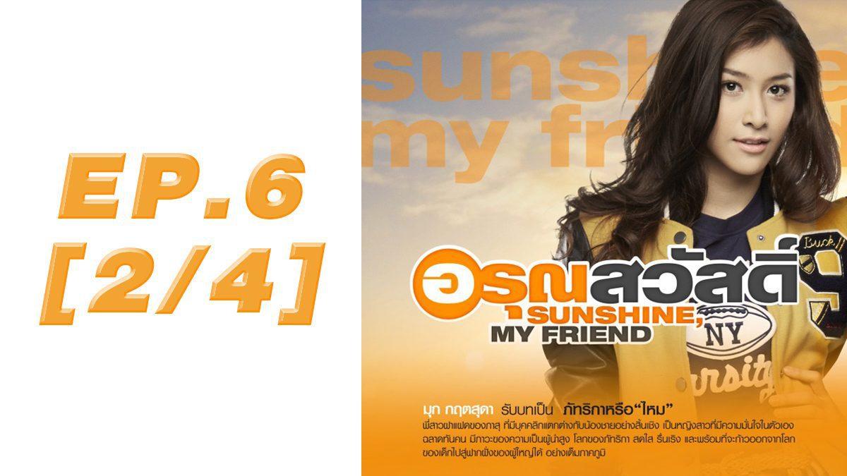 อรุณสวัสดิ์ Sunshine My Friend EP.6 [2/4]