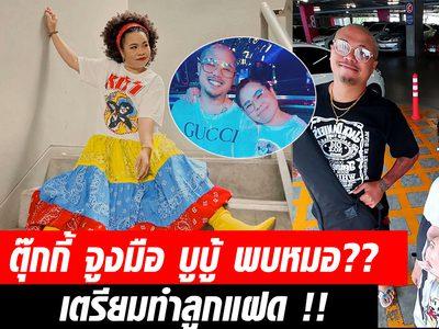 ไม่ได้ตามกระแส? ตุ๊กกี้ จูงมือ บูบู้ พบหมอ เตรียมทำลูกแฝด!!
