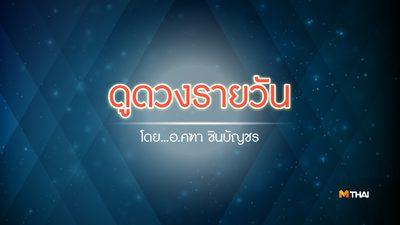 ดูดวงรายวัน ประจำวันพฤหัสบดีที่ 30 มีนาคม 2560 โดย อ.คฑา ชินบัญชร