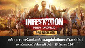 Infestation New World ลงทะเบียนล่วงหน้า รับเซตไอเทมฟรีได้แล้ว!