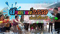 ที่เที่ยวยอดฮิต สงกรานต์ 2559 ทั่วประเทศไทย เล่นน้ำที่ไหนดี
