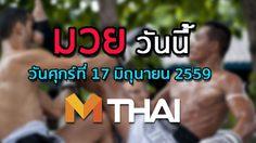 โปรแกรมมวยไทยวันนี้ วันเสาร์ที่ 18 มิถุนายน 2559
