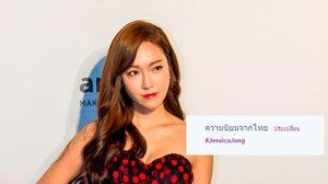 เจสสิก้า จอง สร้างปรากฏการณ์ 'สวยจนติดเทรนด์ #JessicaJung'!