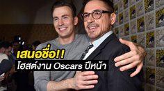 คริส อีแวนส์ เสนอ โรเบิร์ต ดาวนีย์ จูเนียร์ เป็นโฮสต์งาน Oscars ปีหน้า